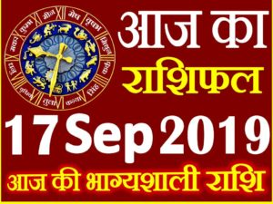 17 सितम्बर 2019 राशिफल Aaj ka Rashifal in Hindi Today Horoscope