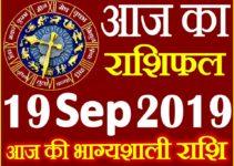 19 सितम्बर 2019 राशिफल Aaj ka Rashifal in Hindi Today Horoscope
