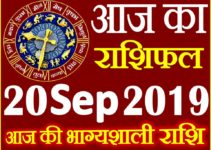 20 सितम्बर 2019 राशिफल Aaj ka Rashifal in Hindi Today Horoscope