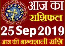 25 सितम्बर 2019 राशिफल Aaj ka Rashifal in Hindi Today Horoscope