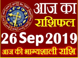 26 सितम्बर 2019 राशिफल Aaj ka Rashifal in Hindi Today Horoscope