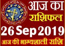 26 सितम्बर 2019 राशिफल Aaj ka Rashifal in Hindi Today Horoscope