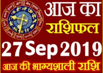 27 सितम्बर 2019 राशिफल Aaj ka Rashifal in Hindi Today Horoscope