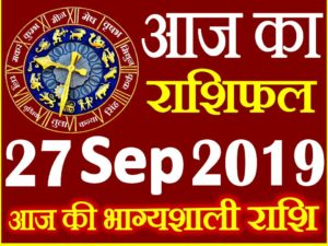 27 सितम्बर 2019 राशिफल Aaj ka Rashifal in Hindi Today Horoscope