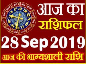 28 सितम्बर 2019 राशिफल Aaj ka Rashifal in Hindi Today Horoscope