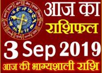 3 सितम्बर 2019 राशिफल Aaj ka Rashifal in Hindi Today Horoscope