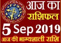 5 सितम्बर 2019 राशिफल Aaj ka Rashifal in Hindi Today Horoscope
