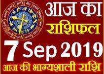 7 सितम्बर 2019 राशिफल Aaj ka Rashifal in Hindi Today Horoscope