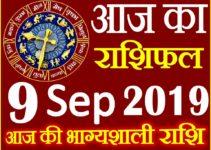 9 सितम्बर 2019 राशिफल Aaj ka Rashifal in Hindi Today Horoscope
