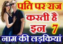 पति पर कंट्रोल रखती है 7 लड़कियां Girls Control Their Husband Name Astrology