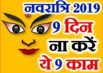 नवरात्रि भूलकर भी न करे ये 9 काम Shardiya Navratri 2019 Vrat ke Niyam
