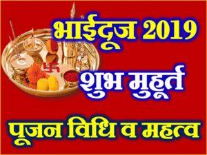 Bhai Dooj Date Time Shubh Muhurt 2019