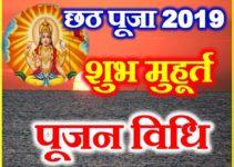 छठ पूजा तिथि शुभ मुहूर्त 2019 Chhath Puja 2019 Date Time Shubh Muhurt