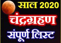 चंद्र ग्रहण 2020 संपूर्ण लिस्ट Chandra Grahan 2020 full List