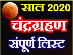 चंद्र ग्रहण 2020