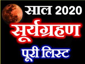 सूर्यग्रहण 2020