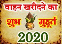 वाहन खरीदने का शुभ मुहूर्त 2020 | Vehicle Purchase Muhurat 2020