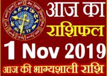 1 नवंबर 2019 राशिफल Aaj ka Rashifal in Hindi Today Horoscope
