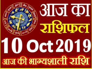 10 अक्टूबर 2019 राशिफल Aaj ka Rashifal in Hindi Today Horoscope