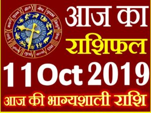 11 अक्टूबर 2019 राशिफल Aaj ka Rashifal in Hindi Today Horoscope