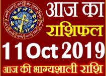 11 अक्टूबर 2019 राशिफल Aaj ka Rashifal in Hindi Today Horoscope