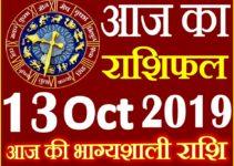 13 अक्टूबर 2019 राशिफल Aaj ka Rashifal in Hindi Today Horoscope