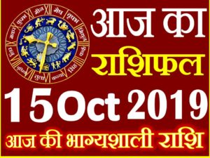 15 अक्टूबर 2019 राशिफल Aaj ka Rashifal in Hindi Today Horoscope