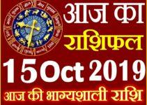 15 अक्टूबर 2019 राशिफल Aaj ka Rashifal in Hindi Today Horoscope
