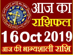 16 अक्टूबर 2019 राशिफल Aaj ka Rashifal in Hindi Today Horoscope