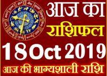18 अक्टूबर 2019 राशिफल Aaj ka Rashifal in Hindi Today Horoscope