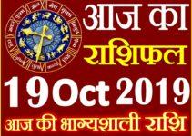 19 अक्टूबर 2019 राशिफल Aaj ka Rashifal in Hindi Today Horoscope
