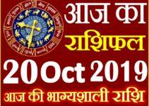 20 अक्टूबर 2019 राशिफल Aaj ka Rashifal in Hindi Today Horoscope