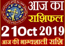 21 अक्टूबर 2019 राशिफल Aaj ka Rashifal in Hindi Today Horoscope