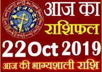 22 अक्टूबर 2019 राशिफल Aaj ka Rashifal in Hindi Today Horoscope