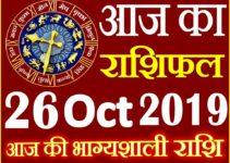 26 अक्टूबर 2019 राशिफल Aaj ka Rashifal in Hindi Today Horoscope