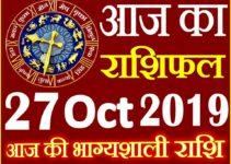 27 अक्टूबर 2019 राशिफल Aaj ka Rashifal in Hindi Today Horoscope