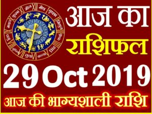 29 सितम्बर 2019 राशिफल Aaj ka Rashifal in Hindi Today Horoscope
