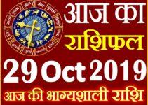 29 अक्टूबर 2019 राशिफल Aaj ka Rashifal in Hindi Today Horoscope