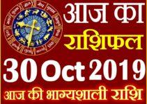 30 अक्टूबर 2019 राशिफल Aaj ka Rashifal in Hindi Today Horoscope