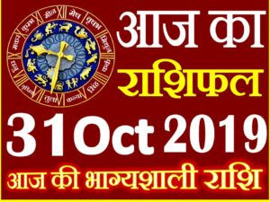 31 सितम्बर 2019 राशिफल Aaj ka Rashifal in Hindi Today Horoscope