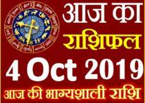 4 अक्टूबर 2019 राशिफल Aaj ka Rashifal in Hindi Today Horoscope