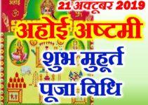 अहोई अष्टमी व्रत 2019 Ahoi Ashtmi Date Time Shubh Muhurt 2019