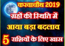 करवाचौथ 2019 सूर्य का राशिपरिवर्तन Karwa Chauth Sun Transit Effect Zodiacs