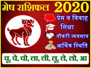 मेष राशिफल 2020 | Mesh Rashi 2020 Rashifal | Aries Horoscope 2020