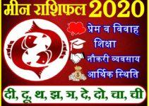 मीन राशिफल 2020 | Meen Rashi 2020 Rashifal | Pisces Horoscope 2020