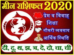 मीन राशिफल 2020   Meen Rashi 2020 Rashifal   Pisces Horoscope 2020