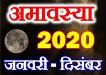 अमावस्या व्रत लिस्ट 2020 Amavasya Calendar Vrat Dates 2020