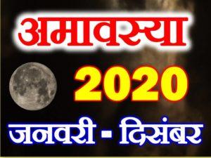अमावस्या व्रत लिस्ट 2020