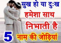 हमेशा साथ निभाती है 5 नाम की जोड़ियां Happy Couples Name Letter Astrology