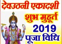 देवउठनी एकादशी 2019 Dev Uthani Ekadashi Date Time 2019